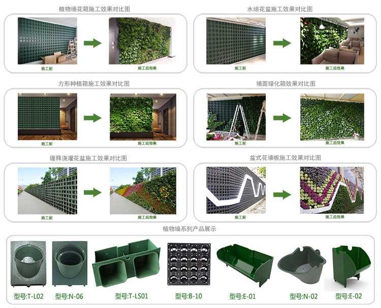 植物墙产品.jpg